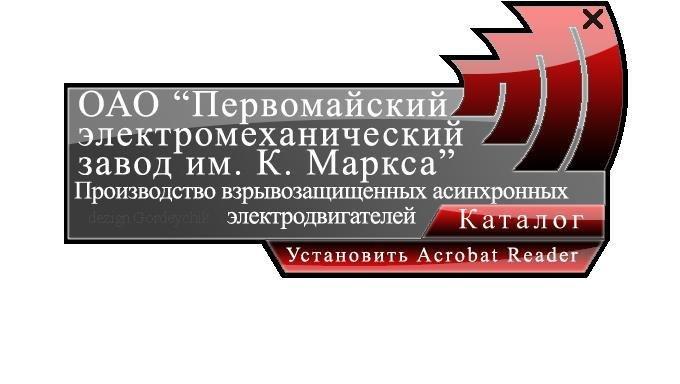 электронный каталог электродвигателей Первомайского завода